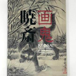 画鬼 暁斎 KYOSAI 幕末明治のスター絵師と弟子コンドル