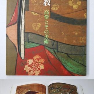 鎌倉仏教 高僧とその美術