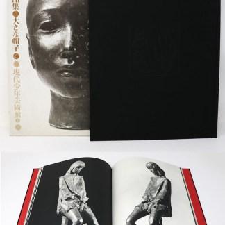 佐藤忠良作品集 大きな帽子 現代少年美術館1