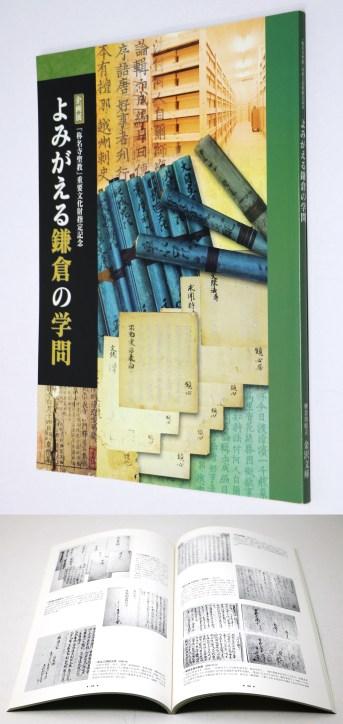 よみがえる鎌倉の学問「称名寺聖教」重要文化財指定記念企画展