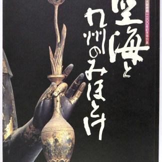 空海と九州のみほとけ 弘法大師帰朝1200年記念特別展