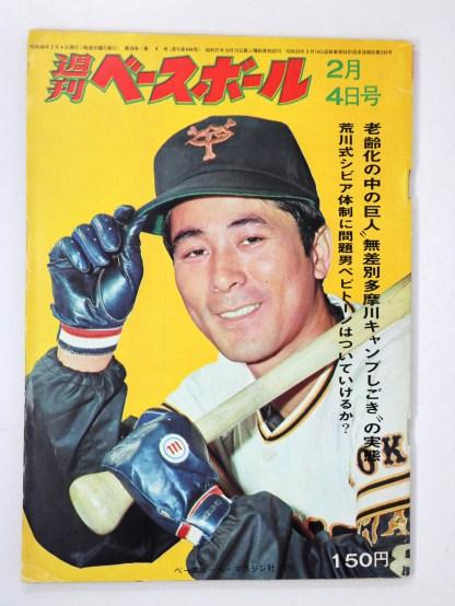 週刊ベースボール 1974年4号