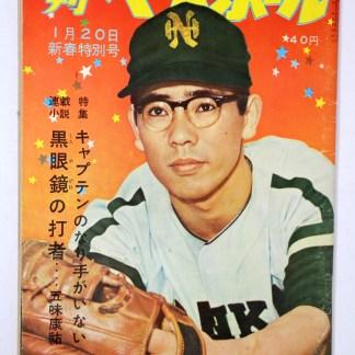 週刊ベースボール 1960年3号