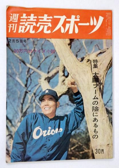 週刊読売スポーツ 1960年2/5号