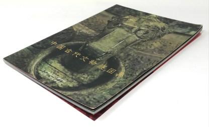中国古代文物展図集