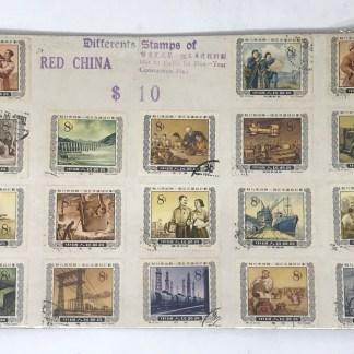 中国切手 努力完成第一個五年建設計画 18枚