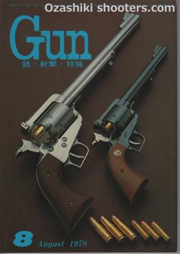 GUN1978-08S