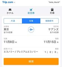 オーストラリア行き格安海外航空券検索Trip.com