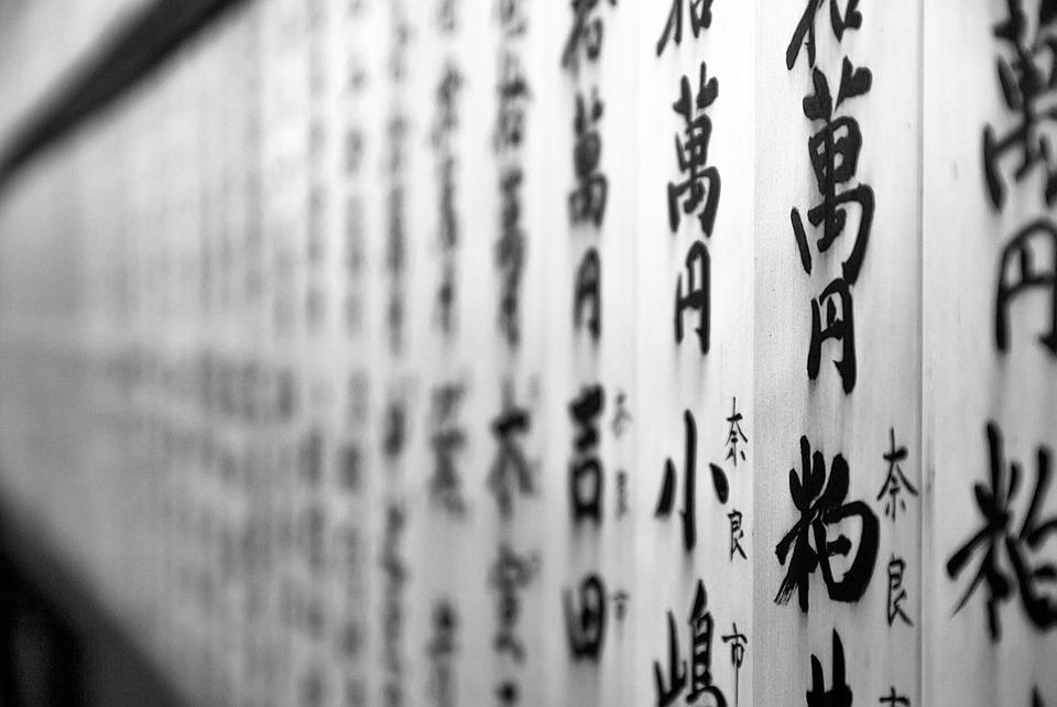 Japon Kültürü ve Japon Mitolojisi Sözlüğü (A-J)
