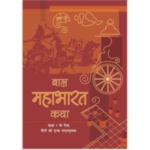 Bal Mahabharat Katha