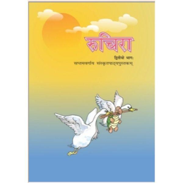 Ruchira Dwitiya Bhag Sanskrit