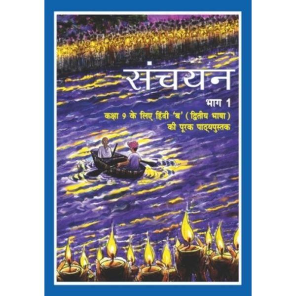 sanchayan bhag 1 Hindi purak course B