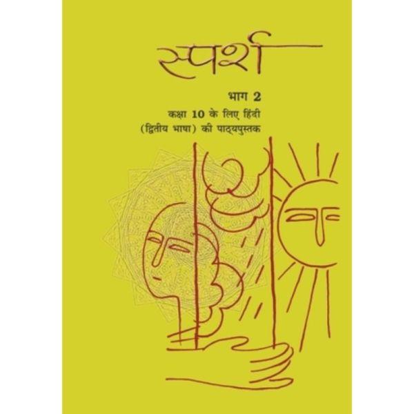 sparsh bhag 2 Hindi course B