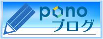 PONOブログ
