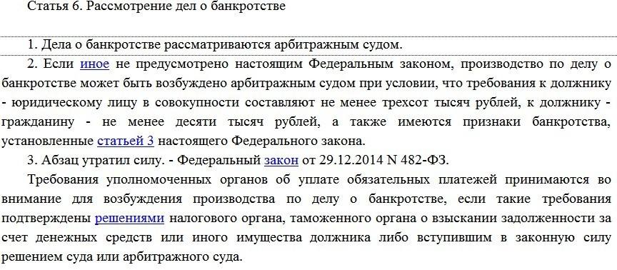 заявление в суд при банкротстве застройщика