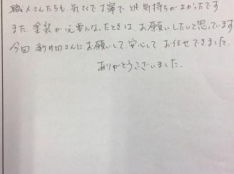 新発田市S様邸 外壁塗り替え 外装リフォーム