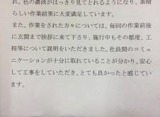 新発田市Y様邸  外壁塗り替え  外装リフォーム