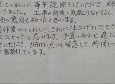 新発田市S様邸 外壁塗装 外装リフォーム