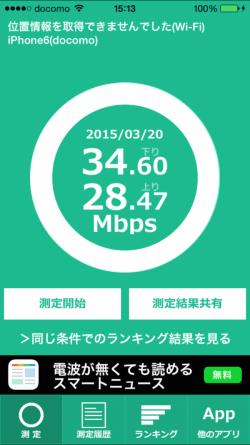 iPhone 6におけるWi-Fi環境下の通信速度測定結果‐アプリ1