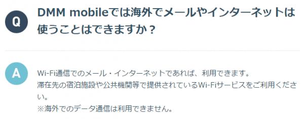 DMM mobile-海外でメールが出来るか