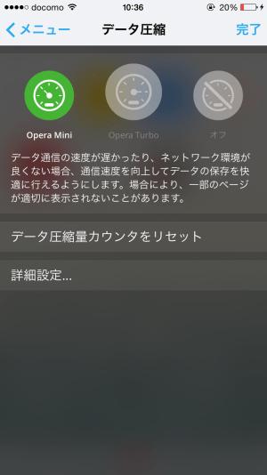Opera MiniのOpera Miniモードの設定画面