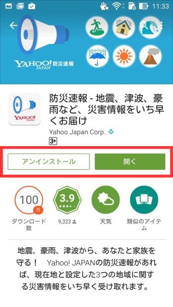 「Yahoo!防災速報」アプリの「アンインストール」ボタンと「開く」ボタンが表示されいている画面