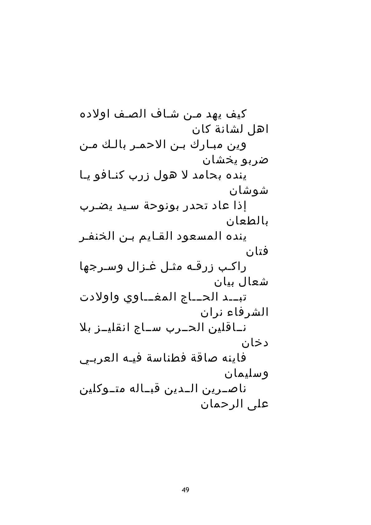معجم شعراء الشعر الشعبي في الجزائر من القرن 16م إلى أواخر