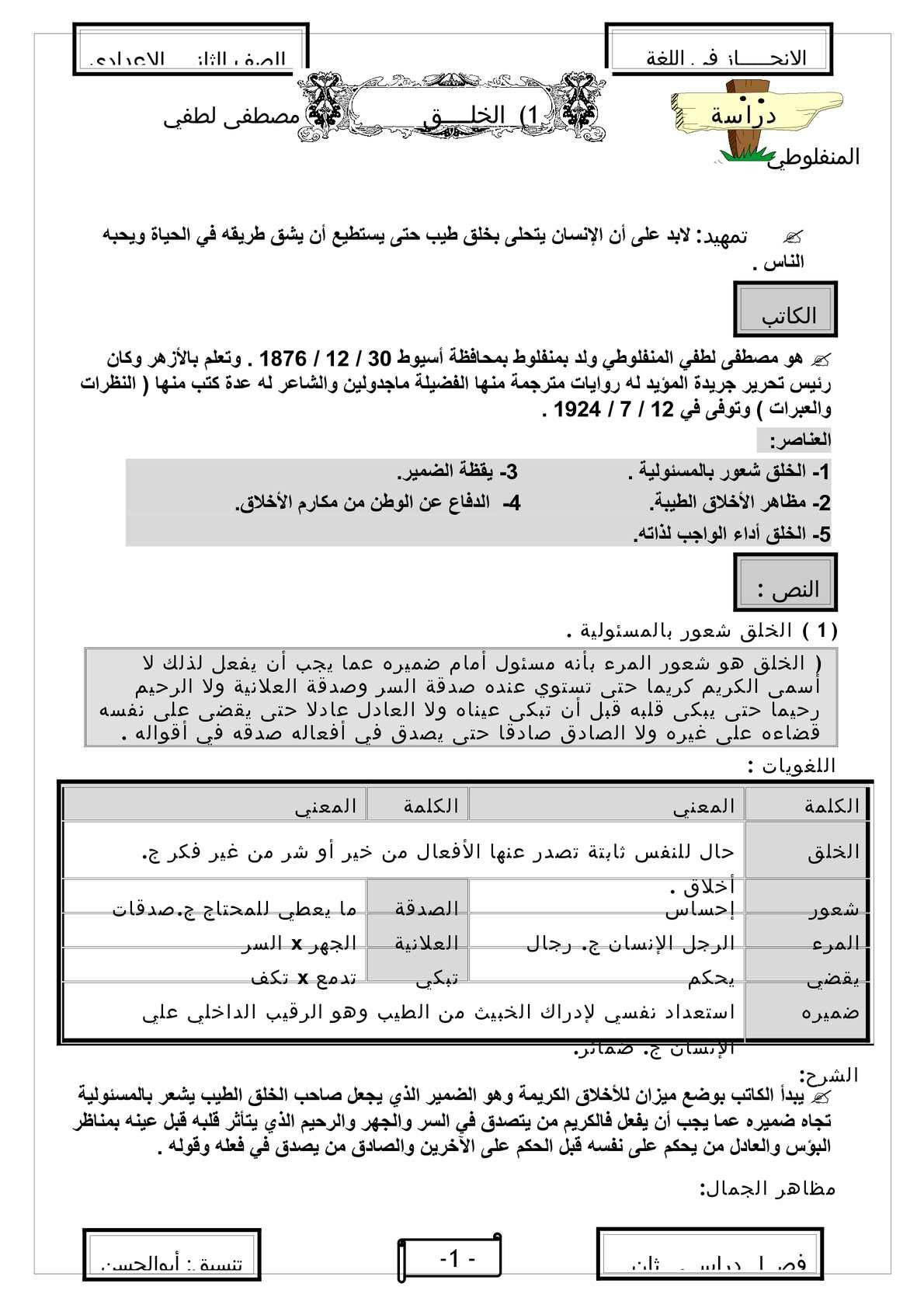 Calaméo مذكرة لغة عربية ترم ثان كاملة