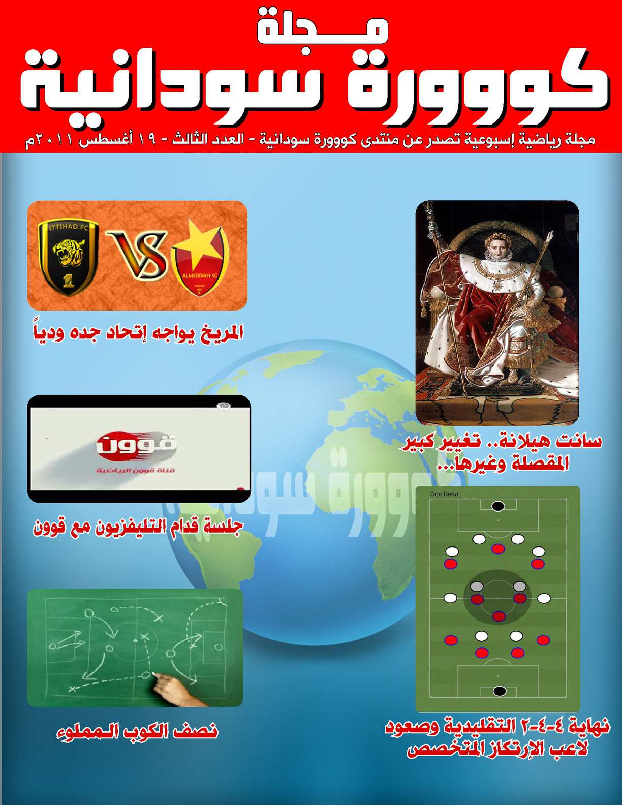 Calameo Kooora Sudania Magazine Issue 3