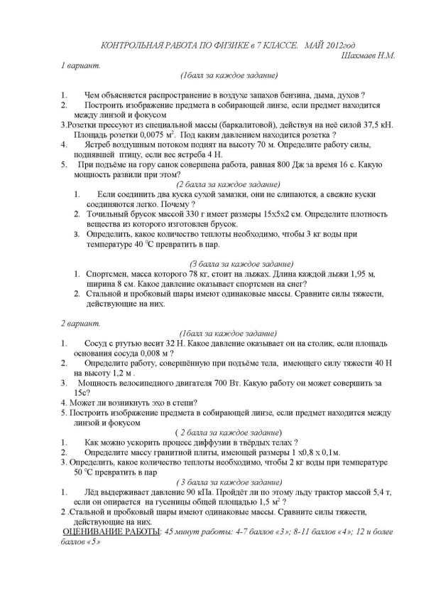 Calaméo - физика 7 класс Шахмаев Н.М.