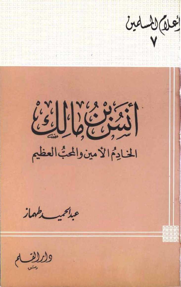 Calaméo تحميل كتاب أنس بن مالك الخادم الأمين و المحب العظيم