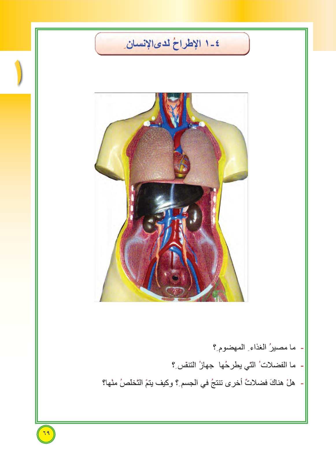 العلوم الصف الخامس سوريا Calameo Downloader