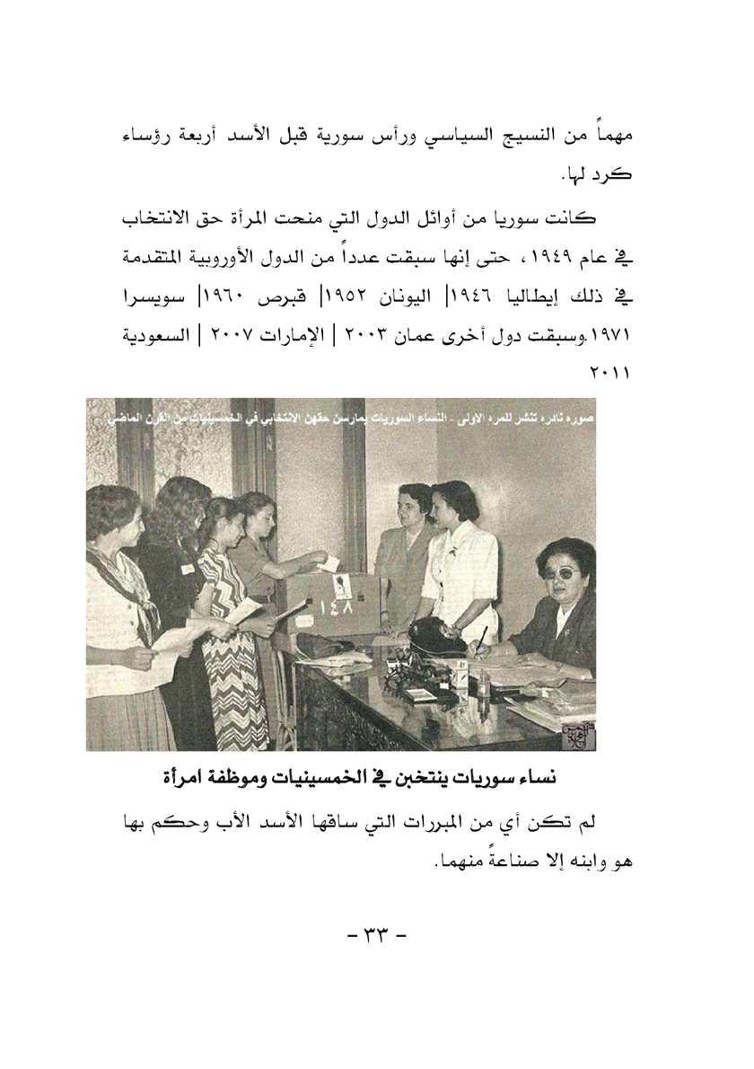 سورية في عهد عائلة الأسد Calameo Downloader