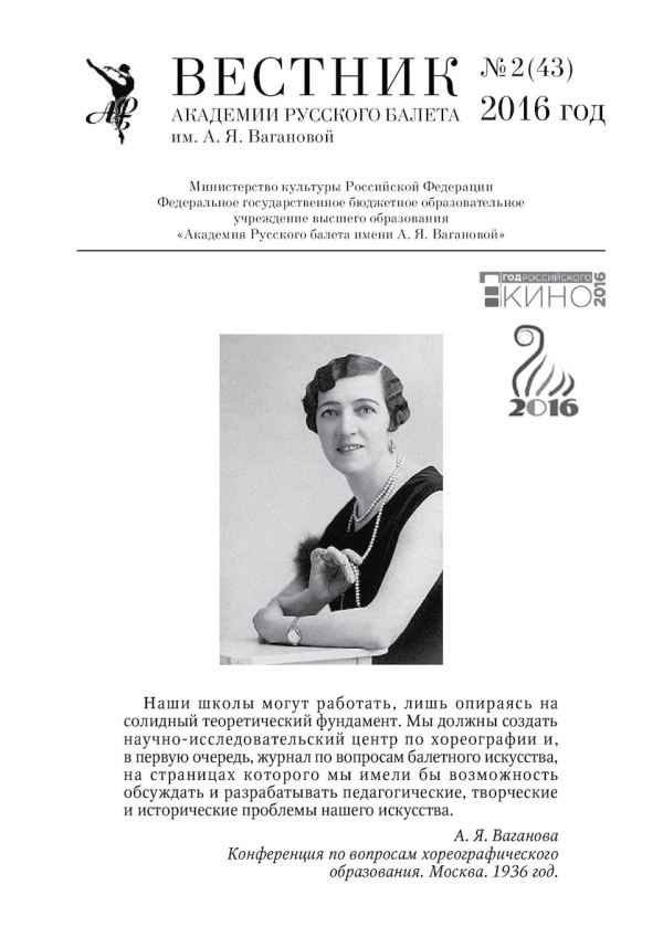 Calaméo - 2(43) 2016 Вестник Академии Русского балета им ...