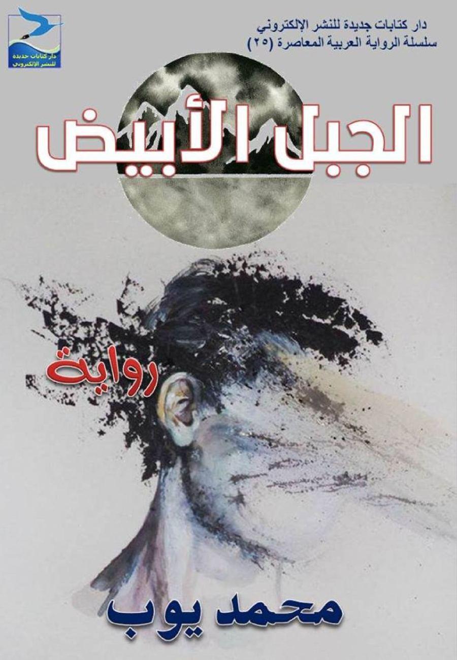 Calaméo محمد يوب الجبل الأبيض رواية ط1 أبريل 2016