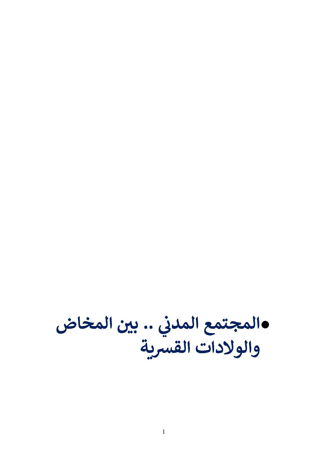 Calameo المجتمع المدني بين المخاض والولادات القسرية بير رستم