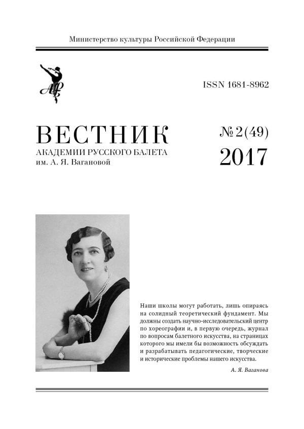 Calaméo - 2(49)2017 Вестник Академии Русского балета им. А ...