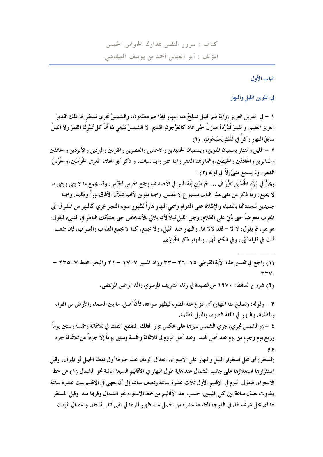 Calaméo Islamic Book In Arabic Book 189