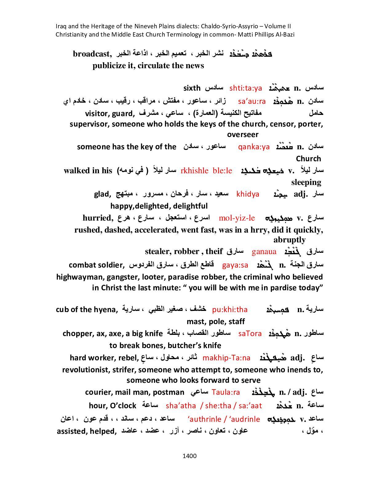Calaméo العراق وتراث سهل نينوى Ii ج5