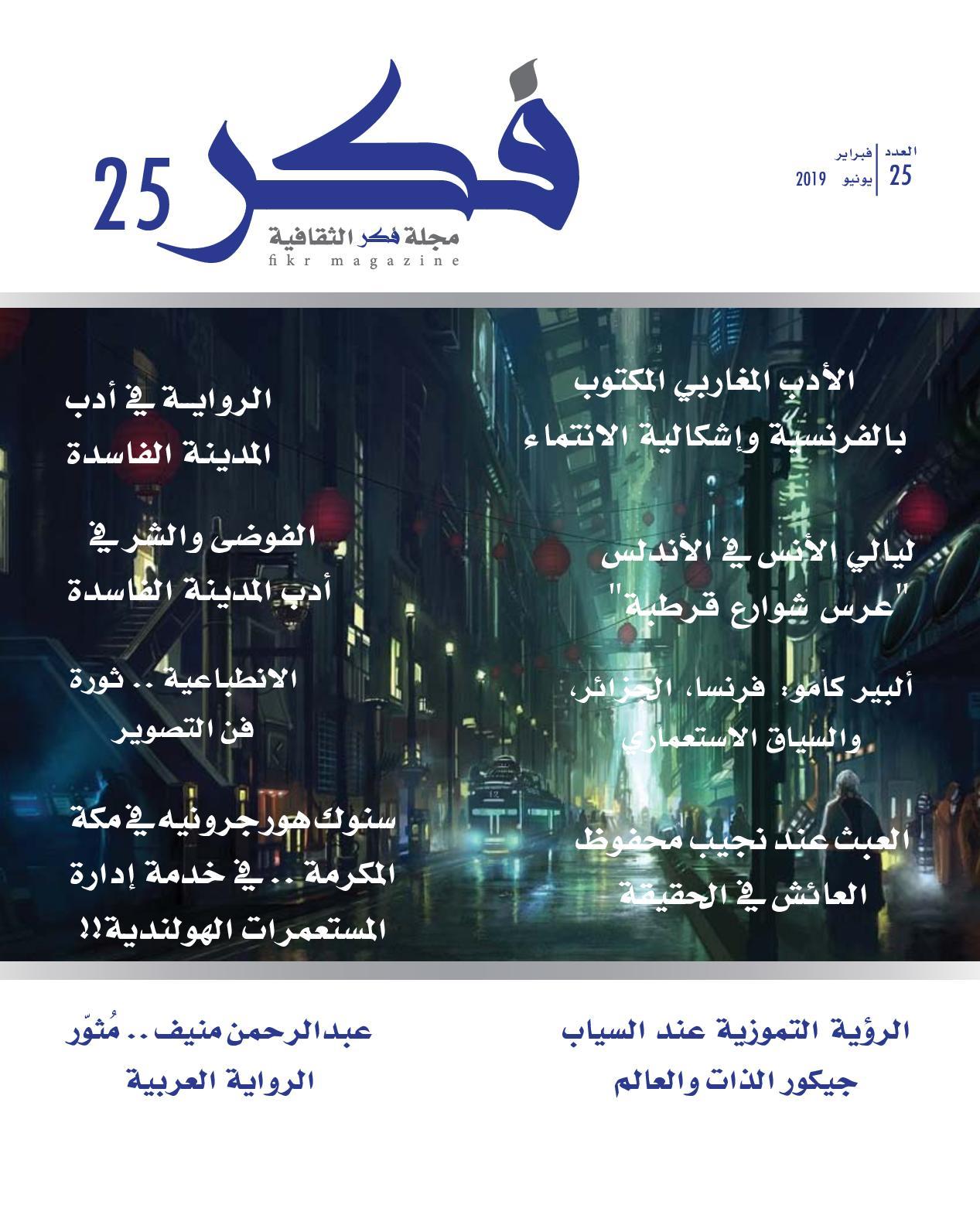 Calaméo Fikr Magazine 25
