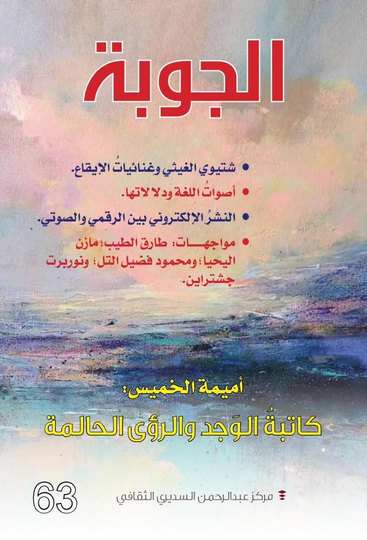 Calaméo 63مجلةالجوبة Aljoubahmagazine
