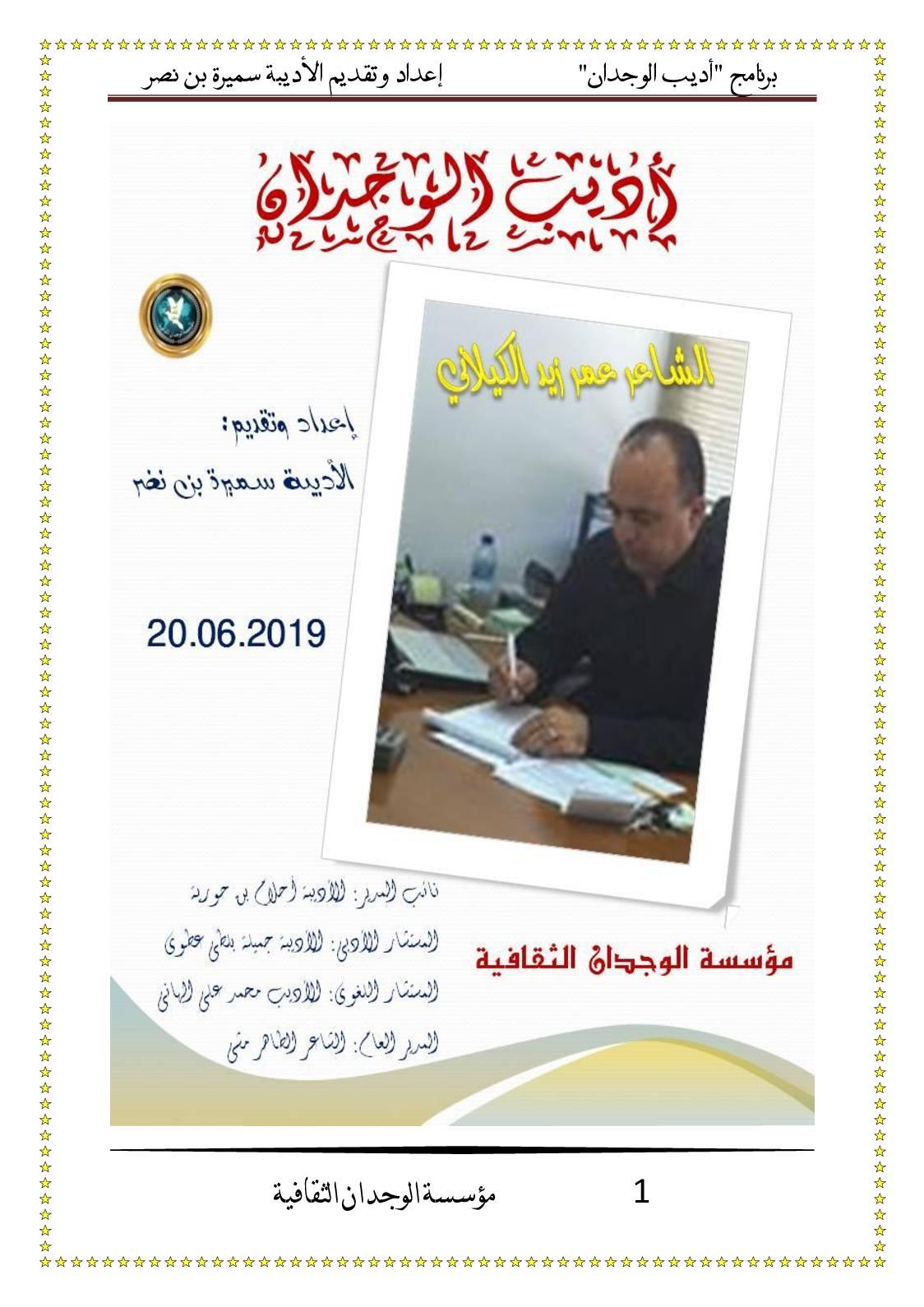 Calaméo أديب الوجدان الشاعر عمر زيد الكيلاني 20 06 2019