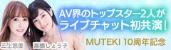 MUTEKI10周年記念 三上悠亜 高橋しょう子 ライブチャット初共演!