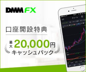 DMM FX 口座開設キャンペーン 最大20,000円キャッシュバック