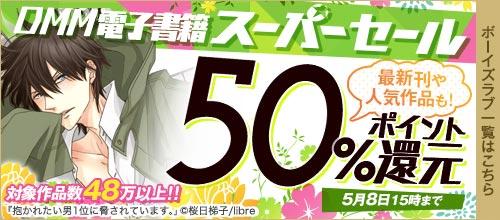 BL50%ポイント還元キャンペーン- 電子書籍 - DMM.com