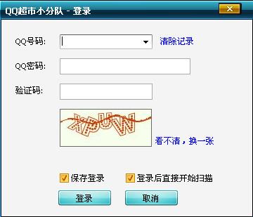 QQ超市辅助-QQ超市小分队1.3.5 绿色版