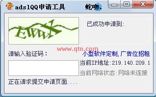 adslQQ申请工具(注册成功会在运行目录下自动生成)V1.0 绿色免费版