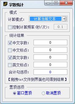 字数统计工具下载1.0 绿色版