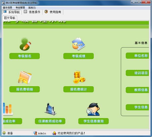 宏达培训班管理系统下载-宏达培训班考级管理系统v1.0 官方版-腾牛下载