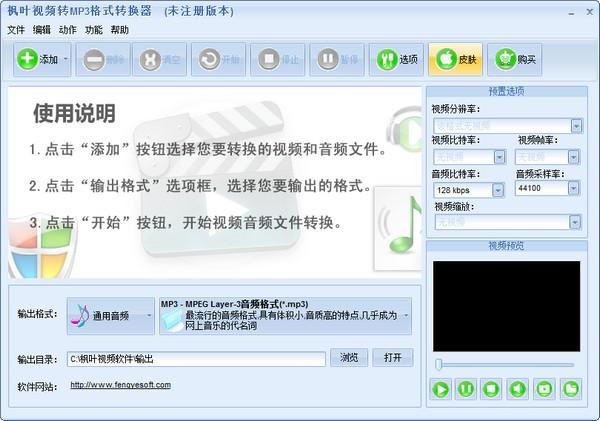 枫叶视频转MP3格式转换器下载-枫叶视频转MP3格式转换器v1.0.0.0 官方版-腾牛下载
